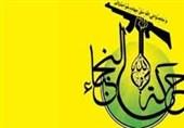عراق| واکنش «النجباء» به پیشنهاد آمریکا برای مذاکرات استراتژیک با بغداد