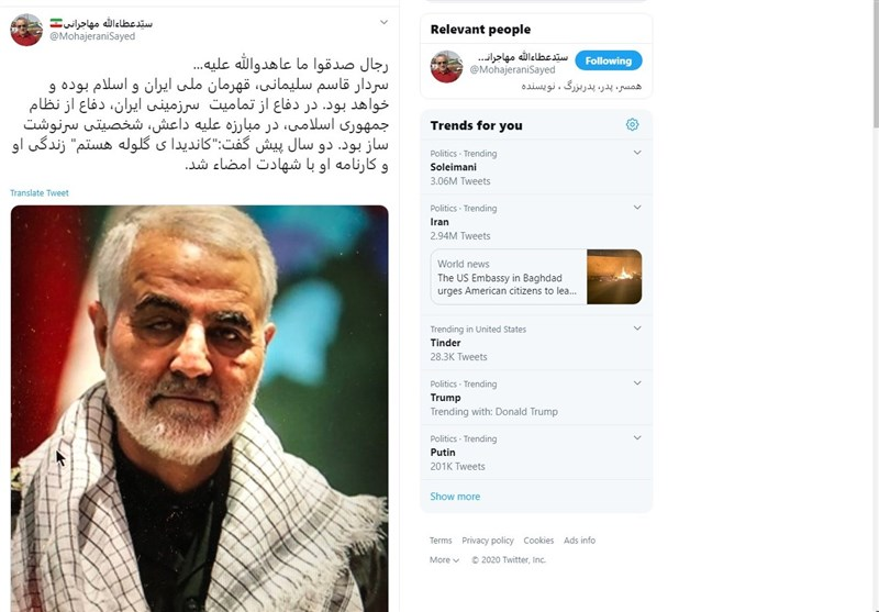 BBC (بی‌بی‌سی) , Major General Qassem Soleimani , سردار سلیمانی | سردار قاسم سلیمانی ,