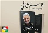 خاطرات سردار سلیمانی در لبنان منتشر شد