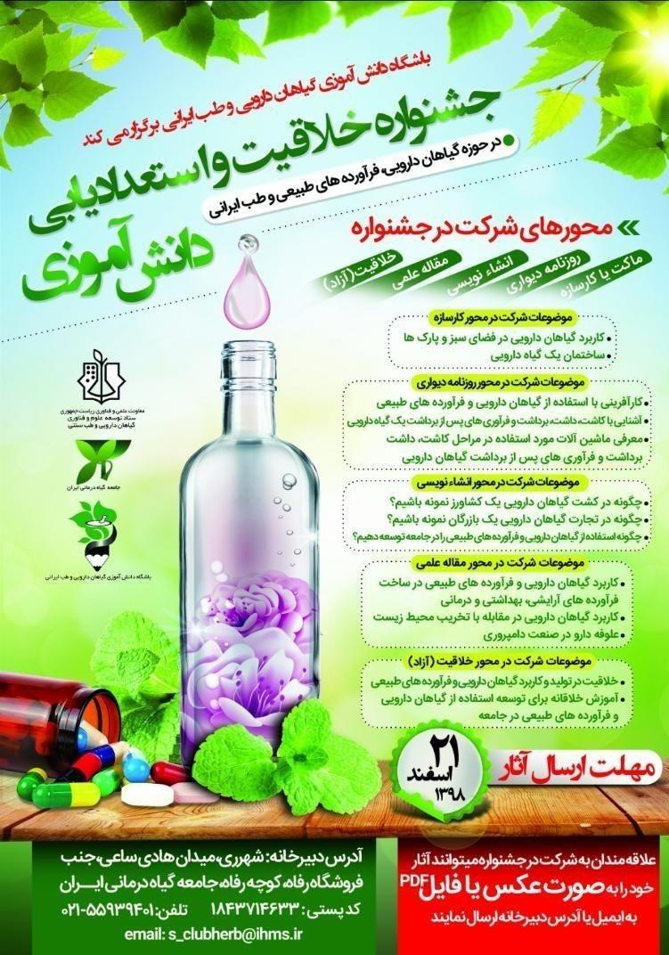 طب سنتی , طب ایرانی , گیاهان دارویی ,