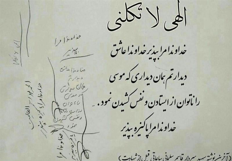 شرح عرفانی از آخرین دست نوشته سردار سلیمانی