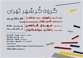 گروه کُر شهر تهران به پیشواز 250 مین سال تولد بتهوون میرود