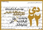 تمدید مهلت دریافت چکیده مقالات سمینار «مطالعات تاریخی تئاتر و درام ایران»