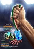 فراخوان رویداد فرهنگی ادبی «سردار آسمانیها» منتشر شد