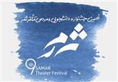 فراخوان بخش عکاسی تئاتر، پوستر و تیزر جشنواره تئاتر ثمر منتشر شد