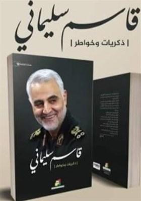 استقبال عربزبانها از خاطرات شهید سپهبد قاسم سلیمانی