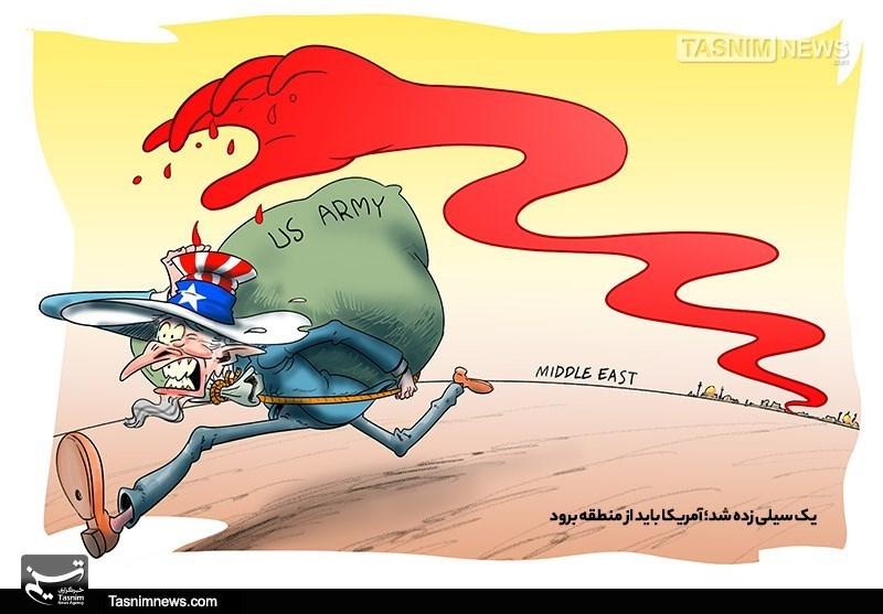 کاریکاتور/ یک سیلی زده شد؛ آمریکا باید از منطقه برود