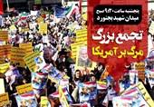 تجمع بزرگ مردم خراسان شمالی در پاسداشت شهید سلیمانی برگزار میشود