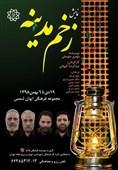اخبار تئاتر|پوستر «زخم مدینه» منتشر شد