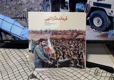 "اطلس تصاویر ""شهید قاسم سلیمانی"" منتشر میشود"