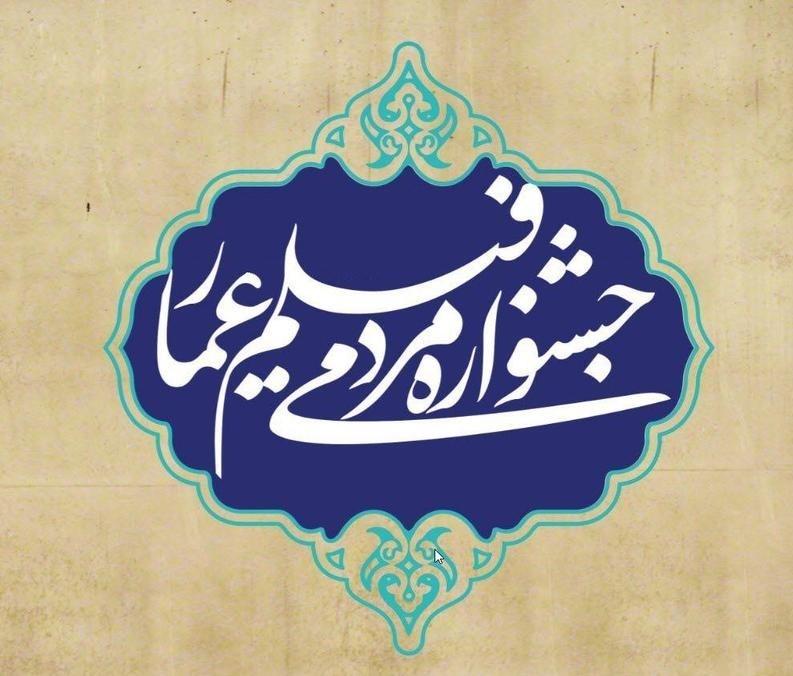 فیلمهای جشنواره عمار در مناطق محروم لرستان اکران شد