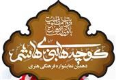 افتتاح دهمین نمایشواره کوچههای بنیهاشم + فیلم