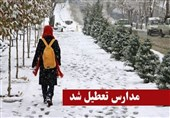 مدارس ابتدایی شهر تهران و مدارس متوسطه اول مناطق یک تا 5 در روز دوشنبه تعطیل شد