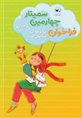 اعلام عنوان مقالههای پذیرفتهشده در سمینار تئاتر کودک و نوجوان