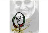 """فراخوان جایزه هنری """"سردار دلها"""" منتشر شد"""