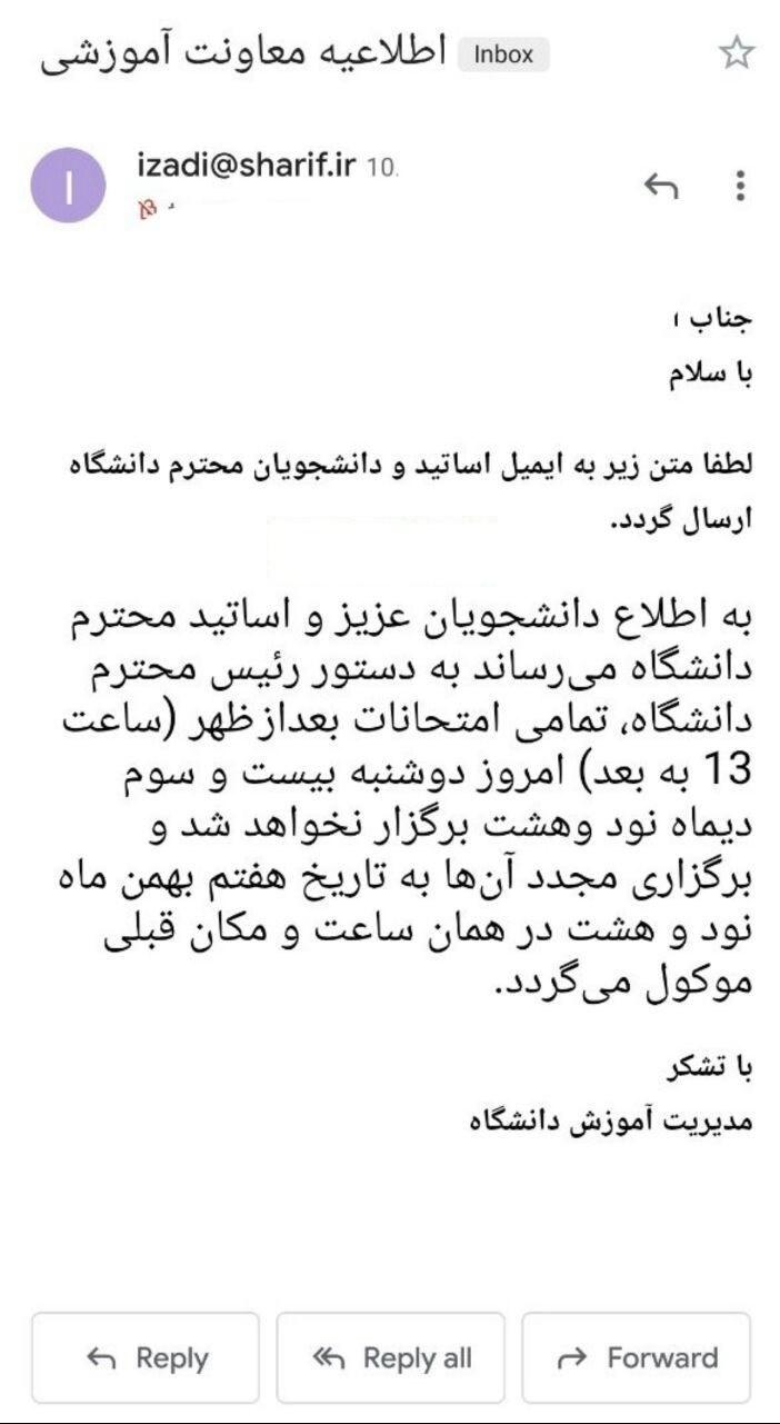 دانشگاه صنعتی شریف ,