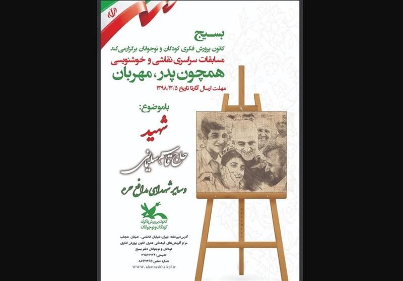 فراخوان مسابقه نقاشی و خوشنویسی «همچون پدر، مهربان» منتشر شد