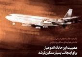 گزارش| قدردانی خانواده جمعی از شهدای حادثه سقوط هواپیمای اوکراینی از پیام تسلیبخش مقام معظم رهبری / احدی حق سوءاستفاده ندارد + فیلم