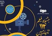 برگزیدگان جشنواره فیلم 114 ثانیهای مبین مشخص شدند+ اسامی