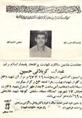 کربلایی حسین