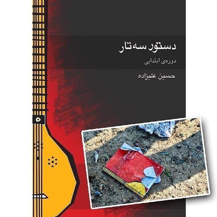 حسین علیزاده , موسیقی , سازمان هواپیمایی کشوری , سقوط پرواز تهران یاسوج ,