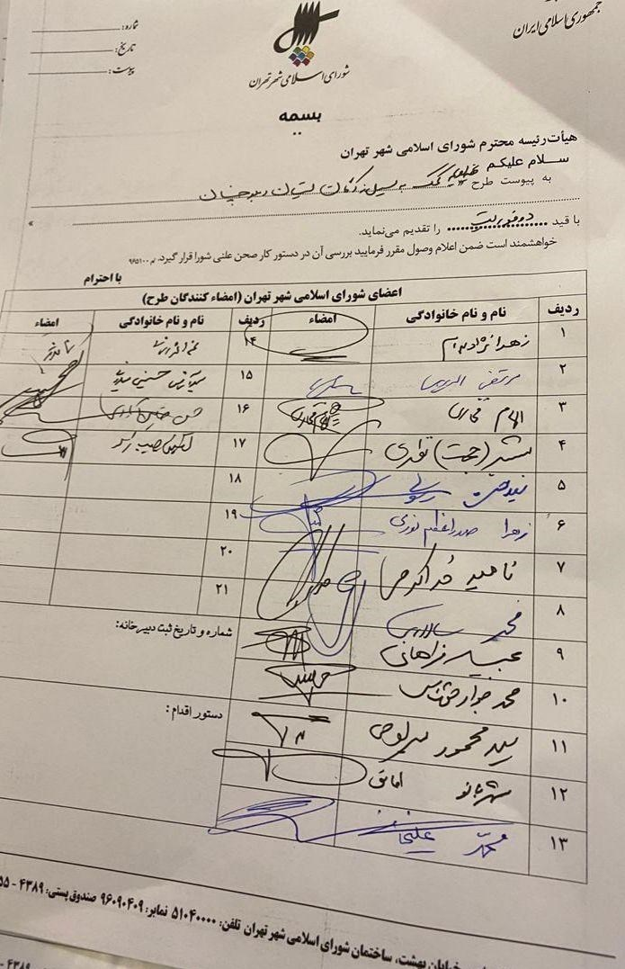 سیل زده , شورای شهر تهران ,