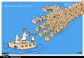 کاریکاتور/ حمایت ملی به سیل زدگان سیستان و بلوچستان