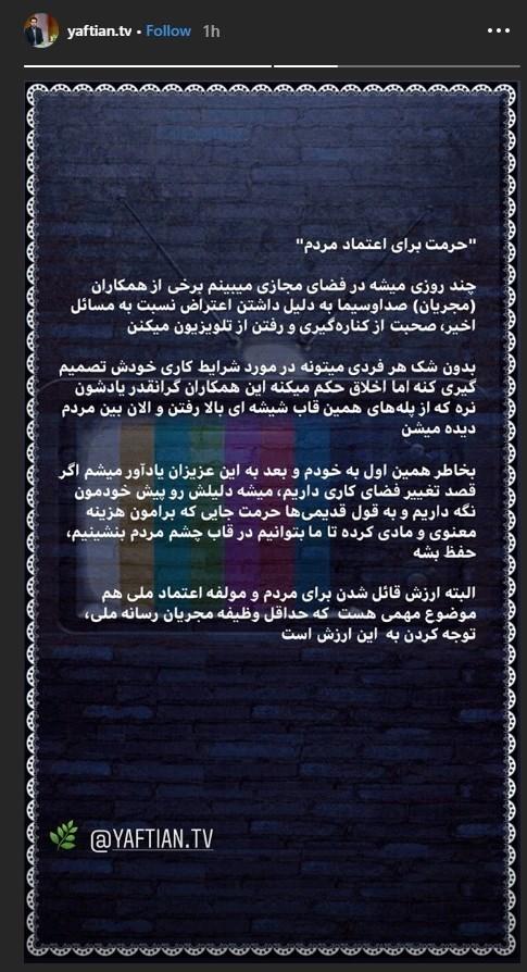 تلویزیون، صدا و سیمای جمهوری اسلامی ایران، مجریان تلویزیون ایران،
