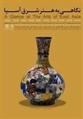 نگاهی به هنر شرق آسیا در موزه امام علی(ع)