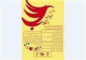 فراخوان نمایشگاه نقاشی و خوشنویسی «دختران خیابان انقلاب» منتشر شد