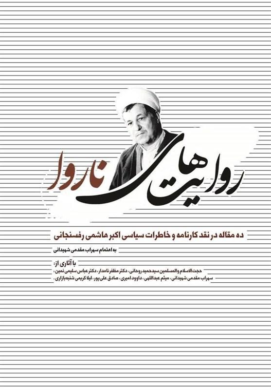 """""""روایتهای ناروا"""" در نقد خاطرات سیاسی مرحوم هاشمی رفسنجانی منتشر شد"""