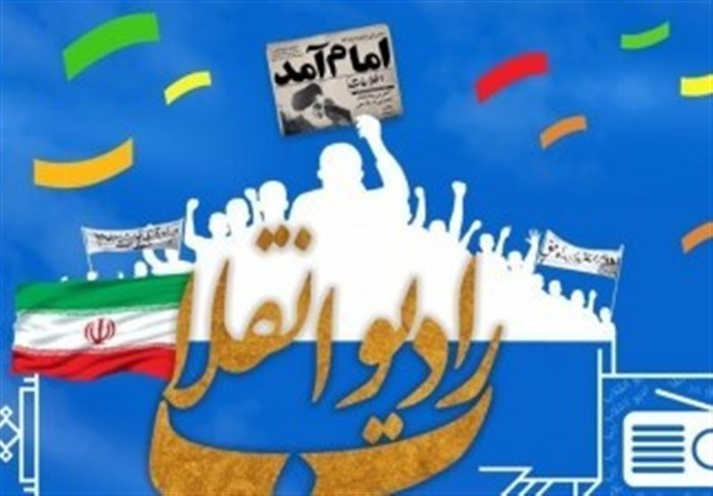 رادیو انقلاب تا 23 بهمن روی آنتن/ رایزنی برای برنامهای مشترک با تلویزیون