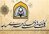 عضویت بیش از 37 هزار جوان همدانی در کانونهای فرهنگی هنری مساجد