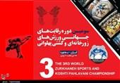 مسابقات جهانی ورزشهای زورخانهای| خراسان شمالی میزبان 100 ورزشکار از 22 کشور خارجی است