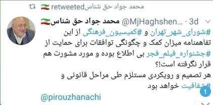 شهرداری تهران , شورای شهر تهران ,