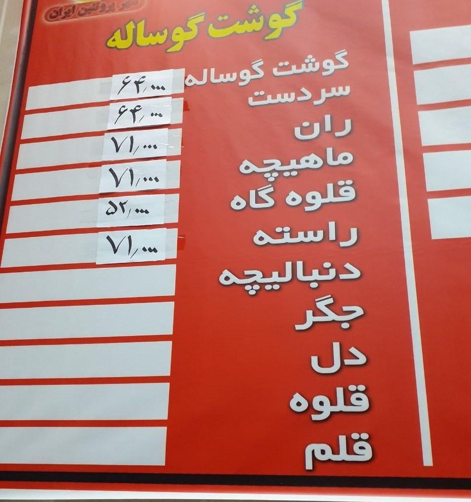 قیمت گوشت ,
