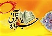 آغاز نامنویسی سومین دوره مسابقات جشنواره قرآنی فجر
