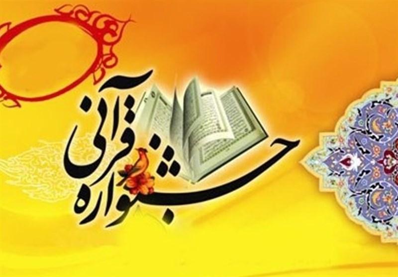 نخستین جشنواره استانی هنر قرآنی در استان بوشهر آغاز شد