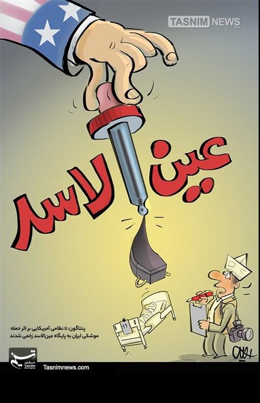 کاریکاتور/ گزارش قطرهچکانی از ضربهملایم مغزی آمریکاییها!