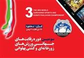 خط بطلانی برای شایعه ناامنی در ایران / رقابت یک هفتهای ورزشکاران 22 کشور در امنترین کشور جهان