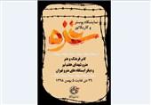 متروی تهران میزبان پوستر و کاریکاتور «غزه» شد