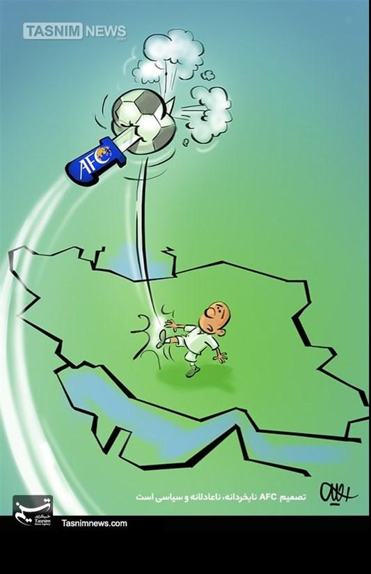 کاریکاتور/ چاقوی سیاسی AFC برای فوتبال ایران!