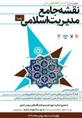 هماندیشی نقشه جامع مدیریت اسلامی برگزار میشود