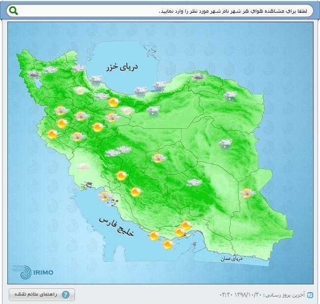 پیشبینی هواشناسی؛ نیمه شرقی کشور تحت تاثیر سامانه بارشی/ پایتخت دوباره سفیدپوش میشود