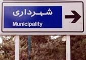 چرا شهرداریها از رای مردم واهمه دارند؟!