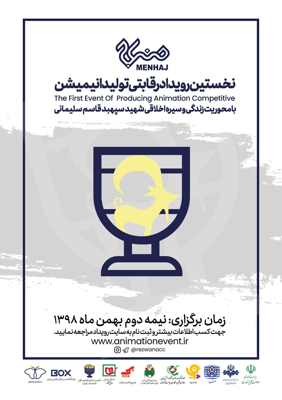 سینما، سینمای ایران، انیمیشن،