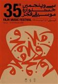 پوستر سی و پنجمین جشنواره موسیقی فجر منتشر شد