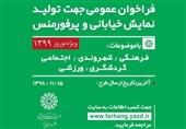انتشار فراخوان تولید و نمایش آثار هنری در شهر یزد
