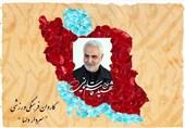 Iran to Participate at 2020 Paralympics Under Name of Gen. Qassem Soleimani