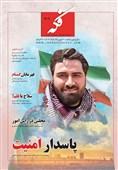 """شماره جدید ماهنامه """"فکه"""" ویژه شهید مرتضی ابراهیمی"""